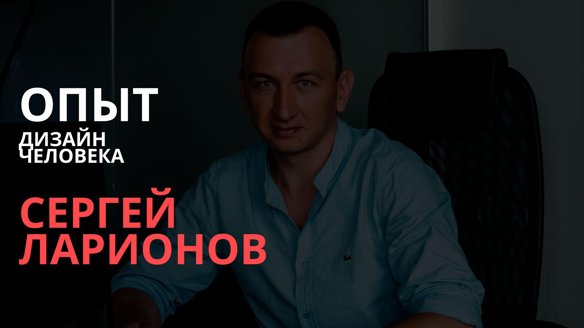 Мой опыт в Дизайне Человека Сергей Ларионов