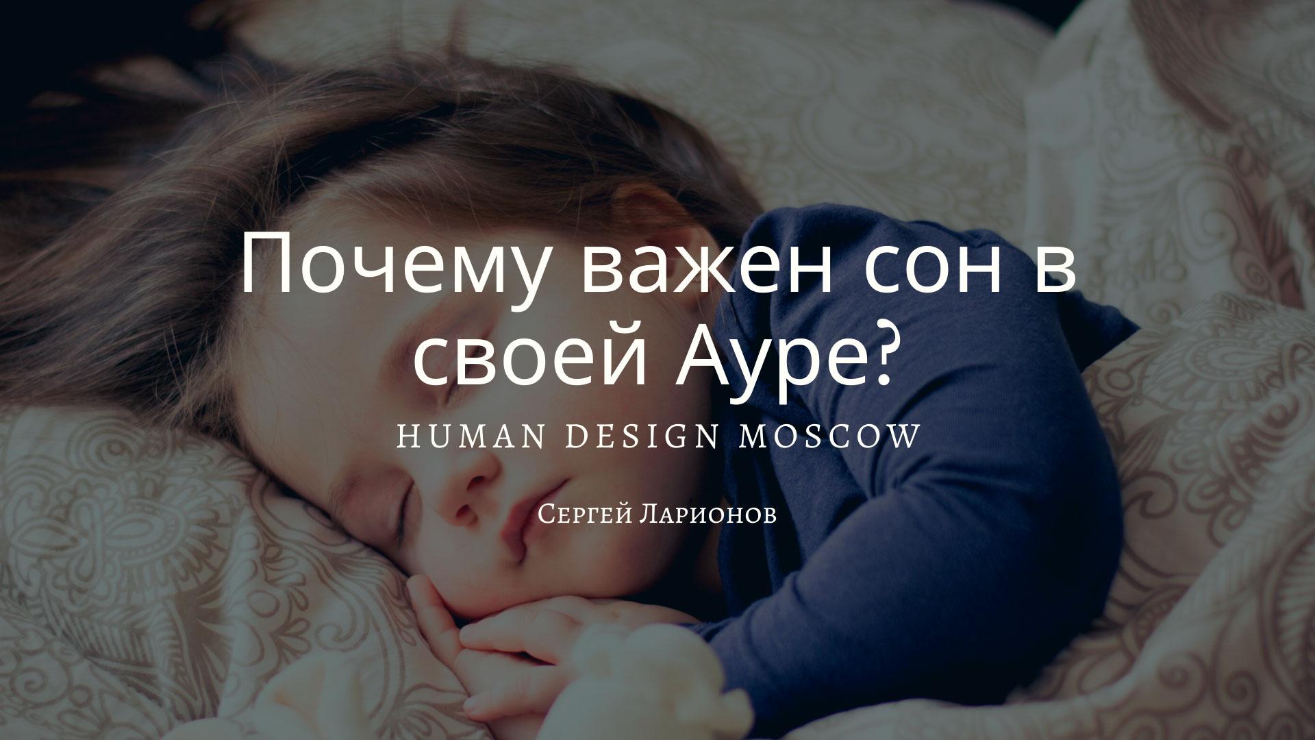 Почему важен сон в своей Ауре Дизайн Человека Москва