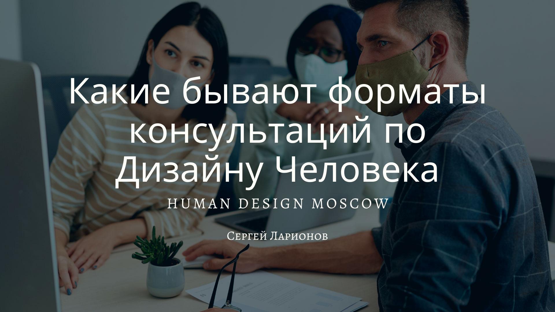 Какие бывают форматы консультаций по Дизайну Человека