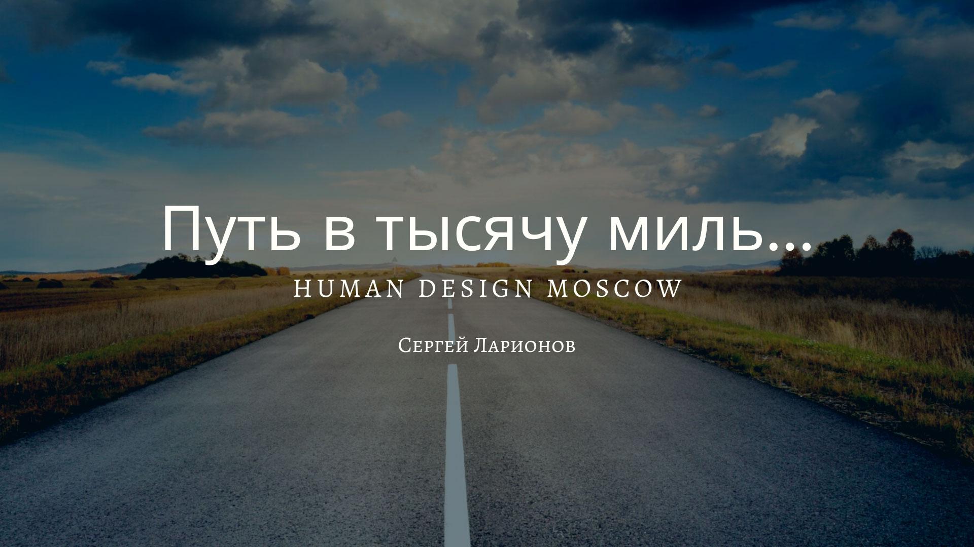 Путь в тысячу миль Дизайн Человека Москва