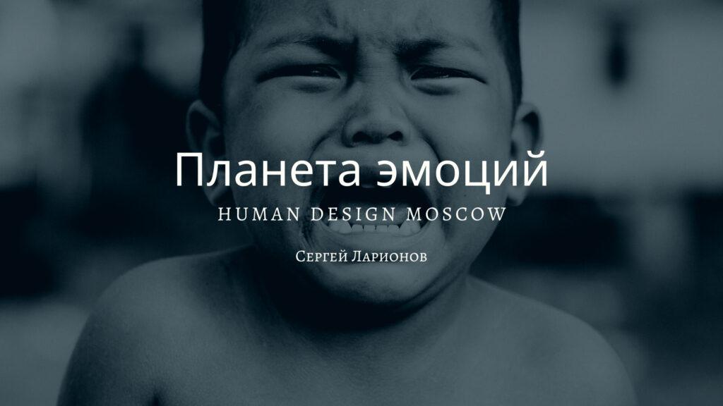 Планета эмоций Дизайн Человека Москва