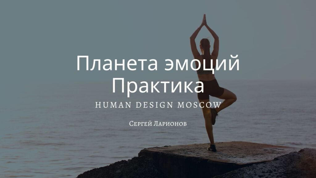 Планета эмоций. Практика Дизайн Человека Москва