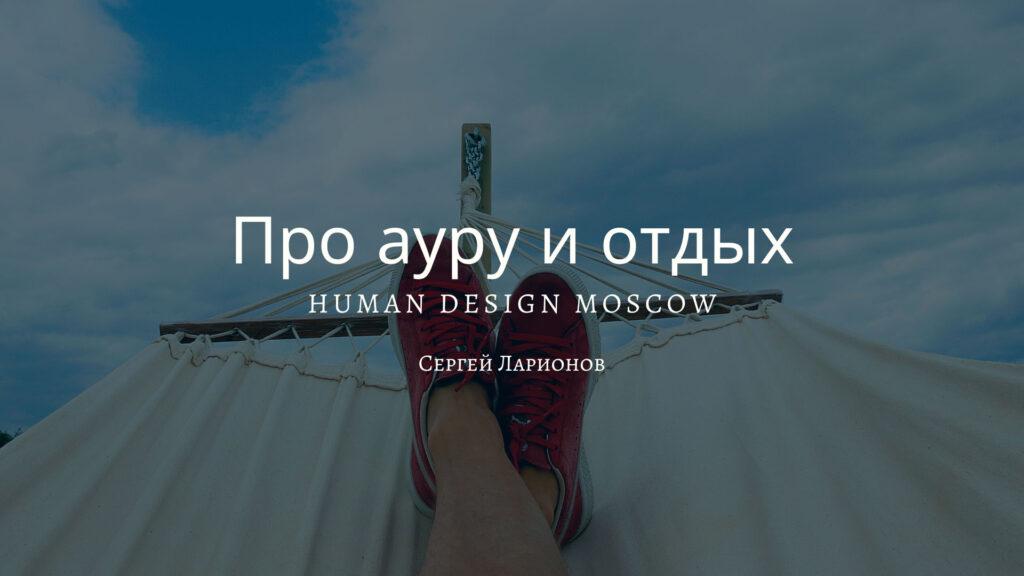Про ауру и отдых Дизайн Человека Москва